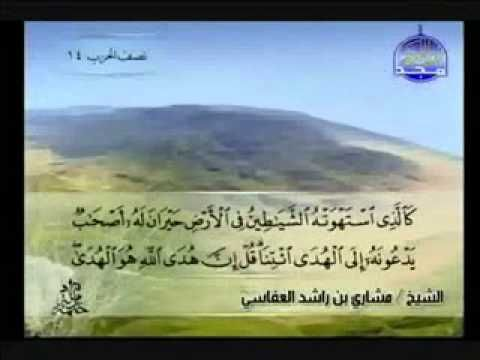 سورة الانعام كاملة الشيخ مشاري العفاسي Complete Quran Quran Recitation Quran