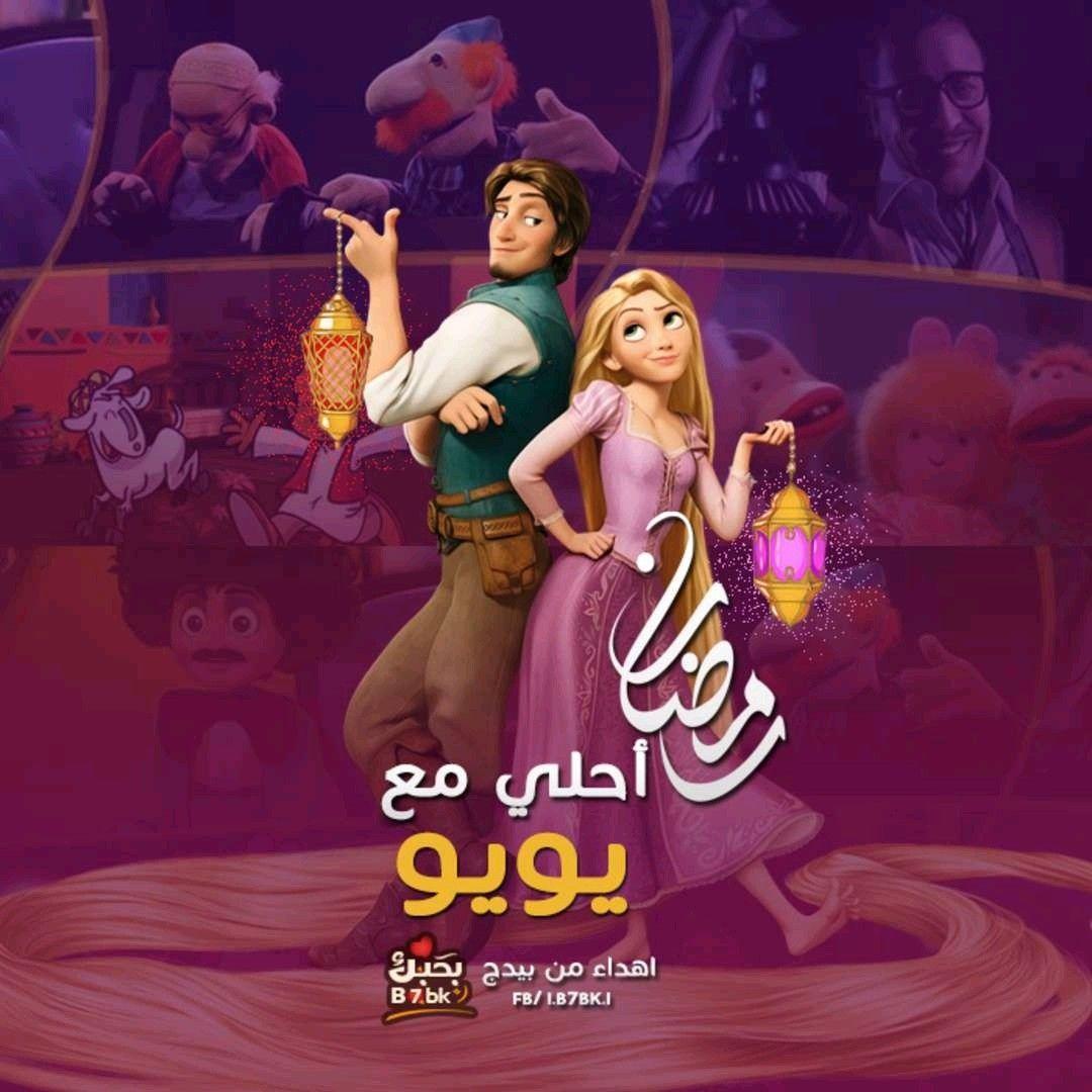 Pin By Tote On Ramadan Karem Aurora Sleeping Beauty Movies Poster