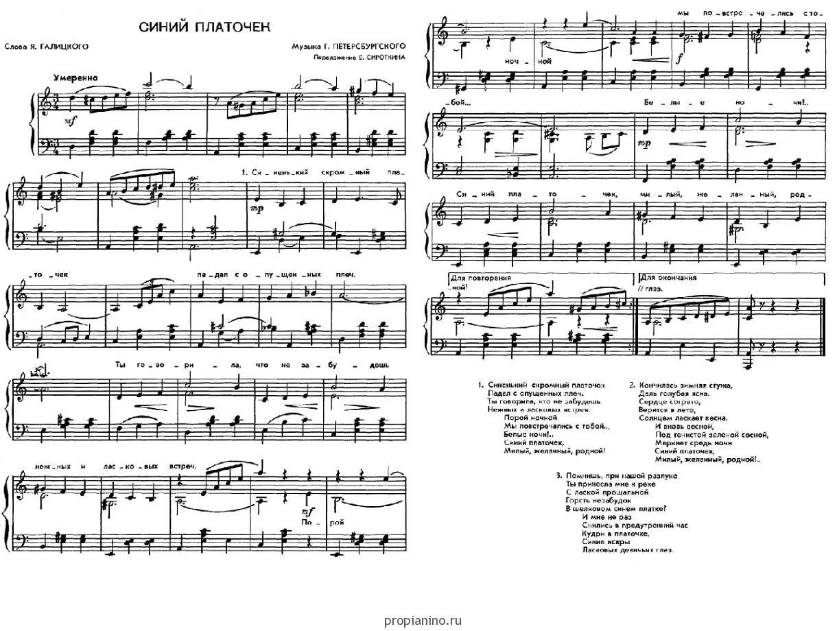 Noty Pesen O Vojne Dlya Fortepiano 10 Tys Izobrazhenij Najdeno V Yandeks Kartinkah Noty Fortepiannaya Muzyka Muzyka