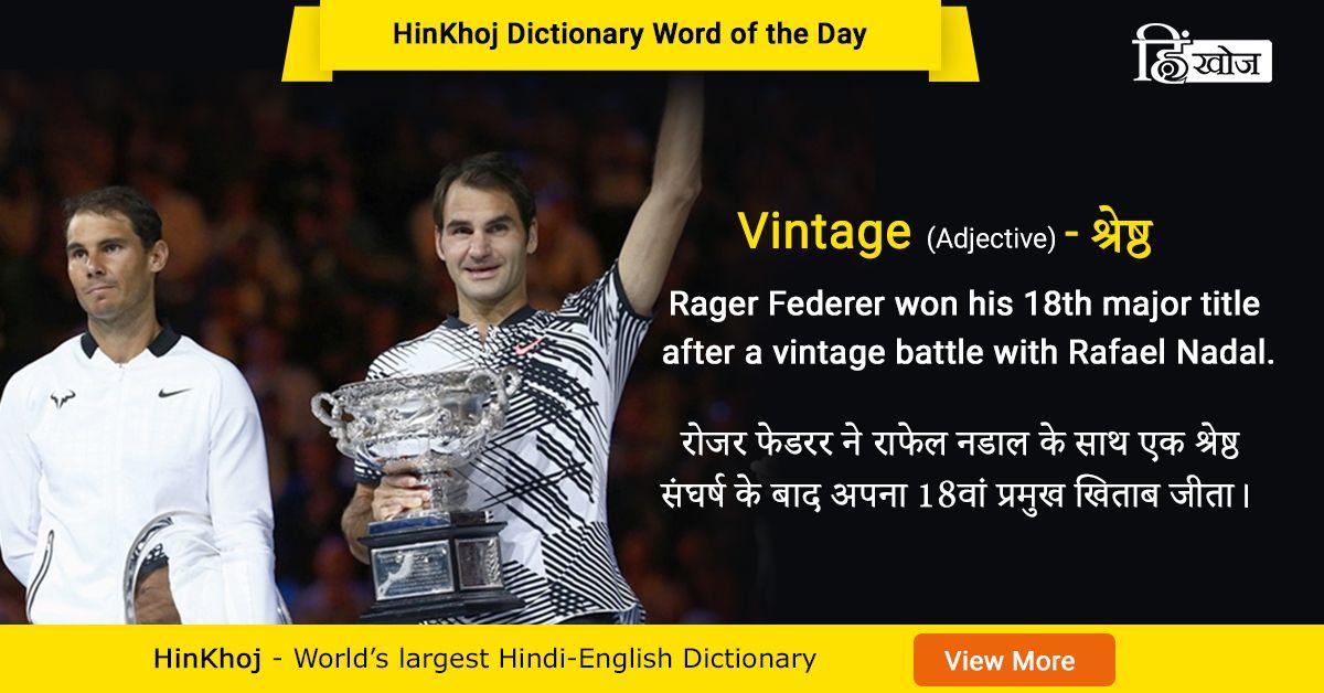 Pin By Hinkhoj On Hinkhoj Word Of The Day Good Vocabulary Words Good Vocabulary Dictionary Words