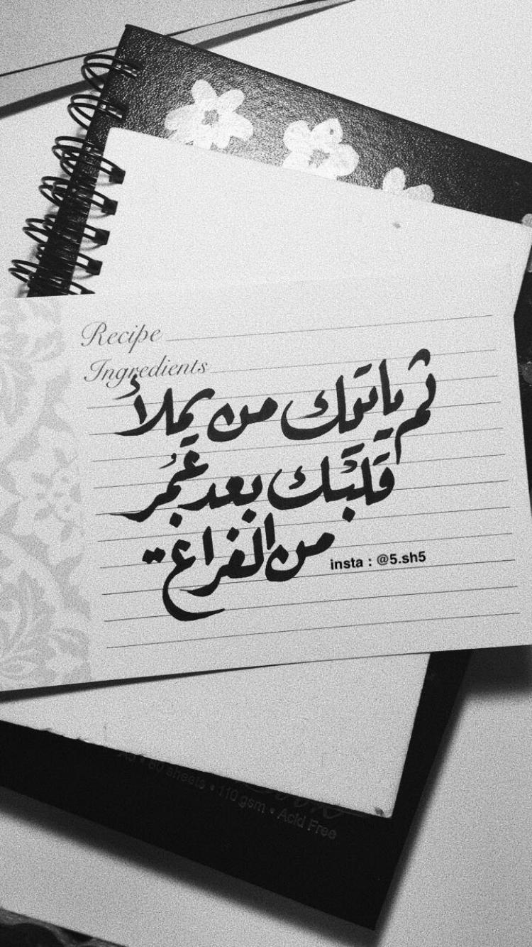 ثم يأتيك من يملأ قلبك بعد عمر مم الفراغ | Kalimat | Arabic