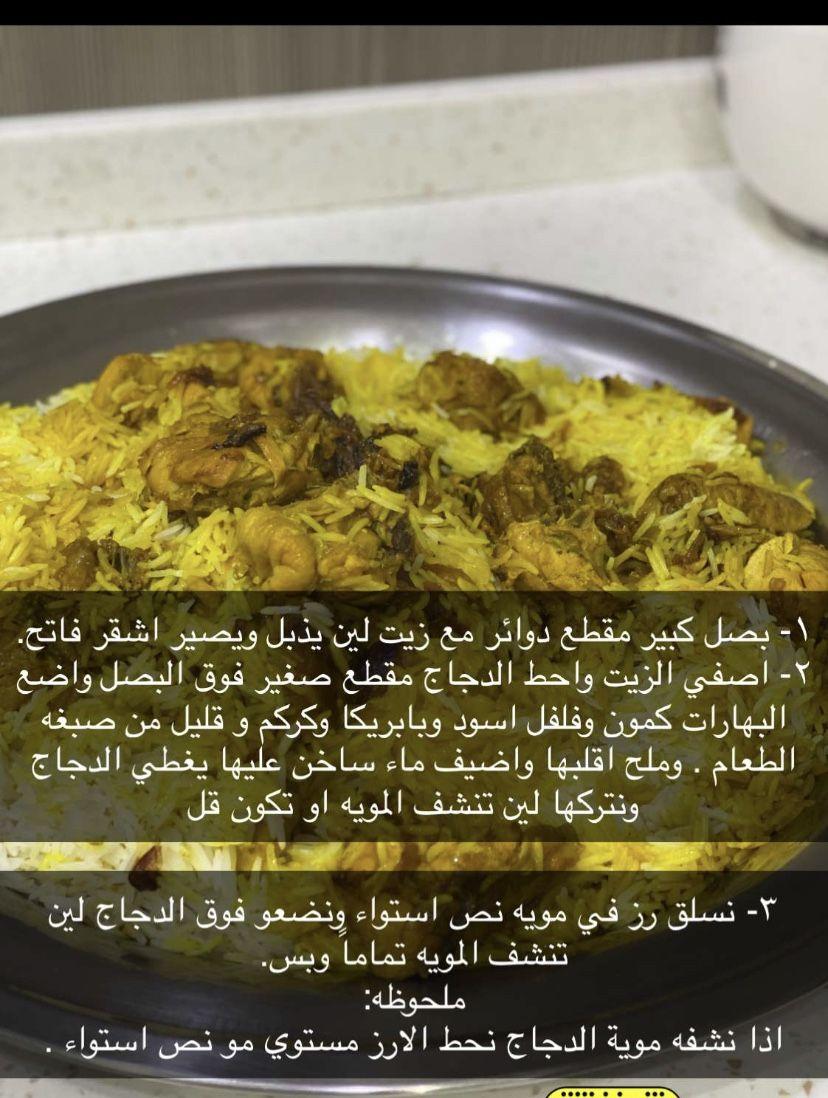 Pin By Ghada Alotaibi On طبخات Food Chicken Meat