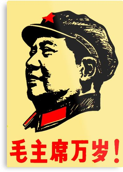 CHAIRMAN MAO 6 by truthtopower