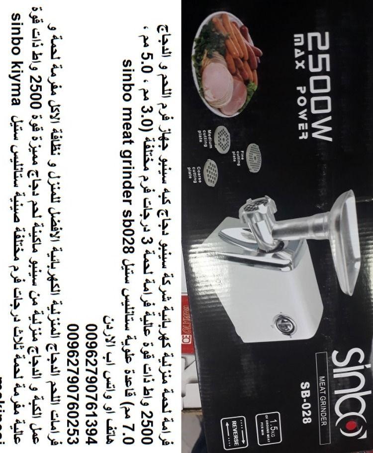 فرامة لحمة منزلية كهربائية شركة سينبو دجاج كبه سينبو جهاز فرم اللحم و الدجاج 2500 واط ذات قوة عالية Meat Grinder Plates Power