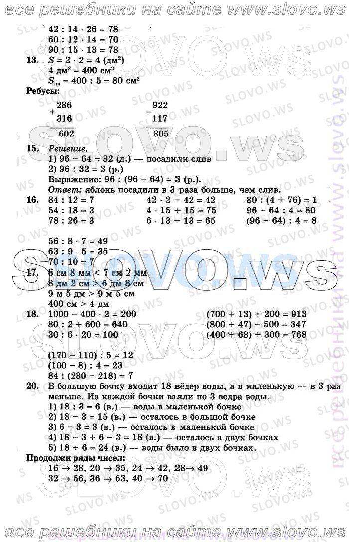 Математика 2 класс ответы занков