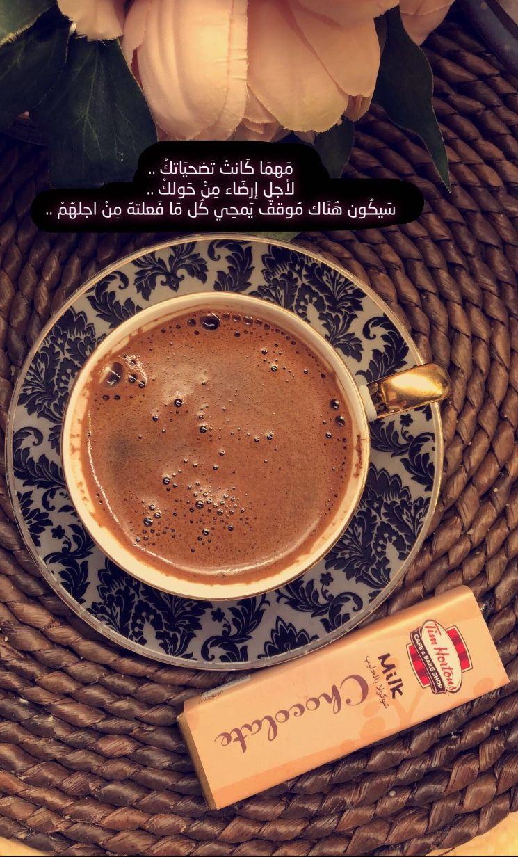 Pin by da- Q U E E N 💙✨ on سنابات | Arabic quotes, Quotes ... #coffeeTime