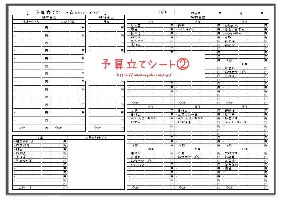 メルマガ読者さん用 予算立て表 の家計簿テンプレート3パターン