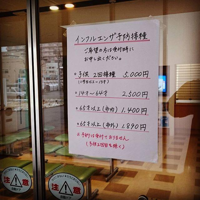 2016/11/22 09:16:00 kenhirobe インフルエンザ予防接種。  #美容師#インフルエンザ#予防接種#休日#札幌#健康#接客業 札幌みどりのクリニック #健康