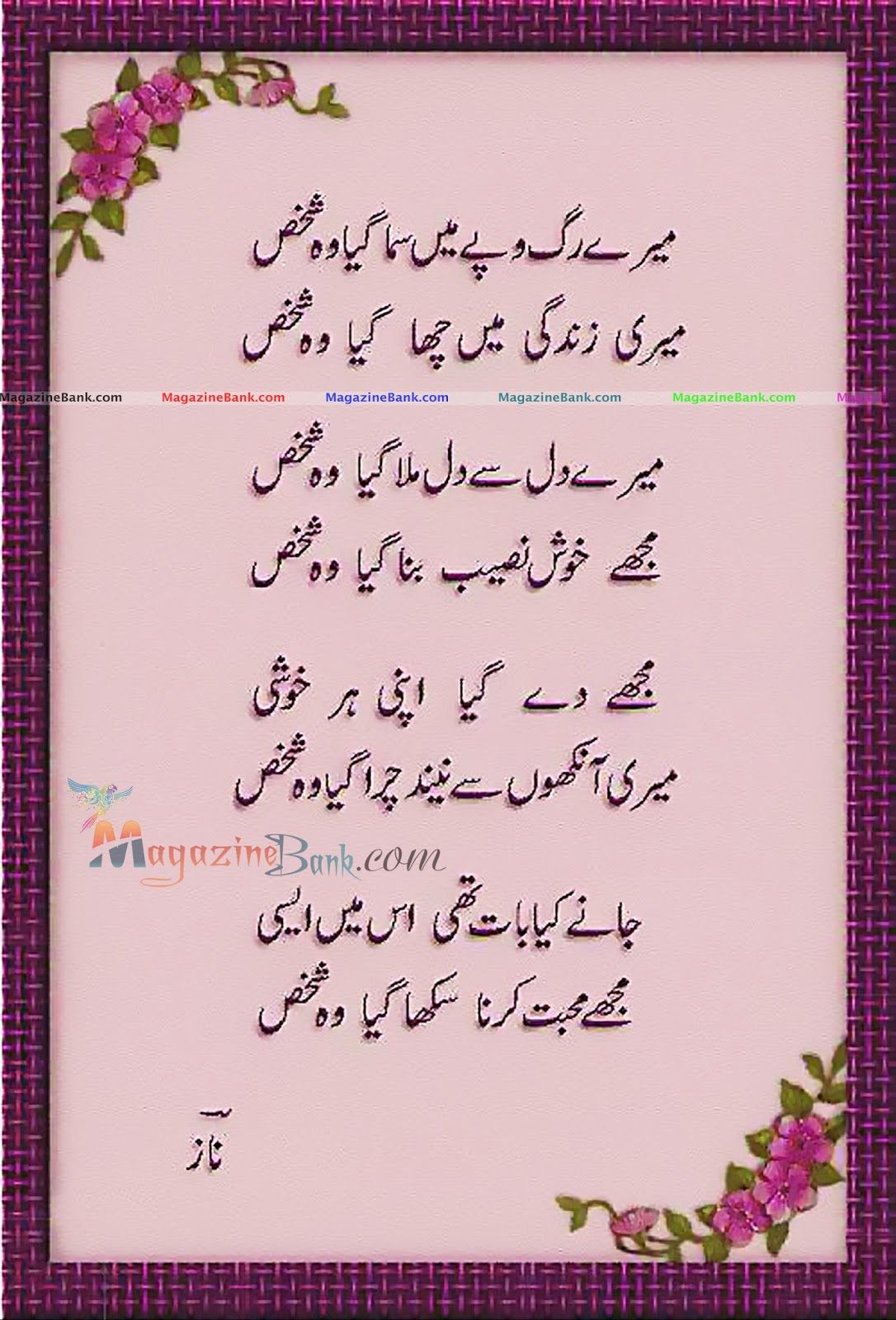 Superb Love Quotes For Him In Urdu Urdu Romantic Poems On Love And Life Personalised Birthday Cards Paralily Jamesorg
