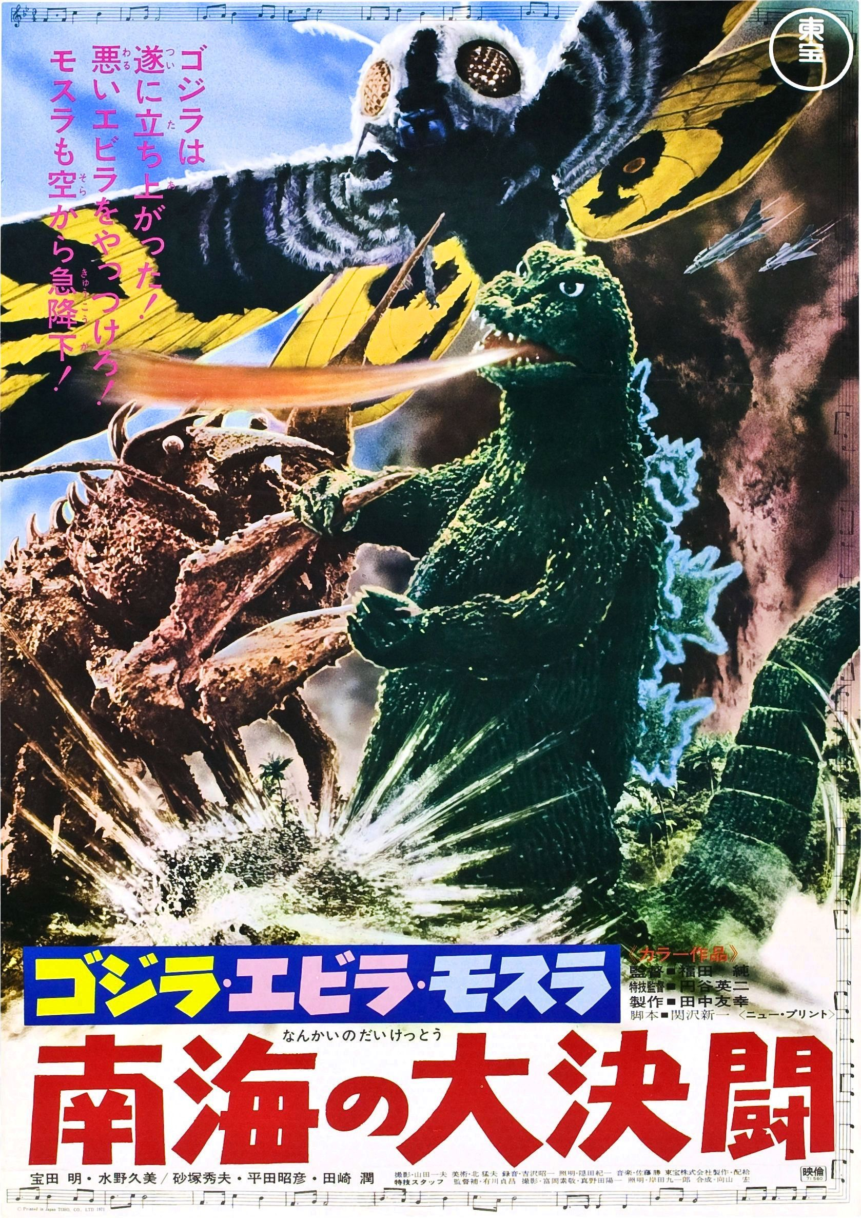 Ebirah Horror Of The Deep Movie Monsters Japanese Monster Movies Sea Monsters