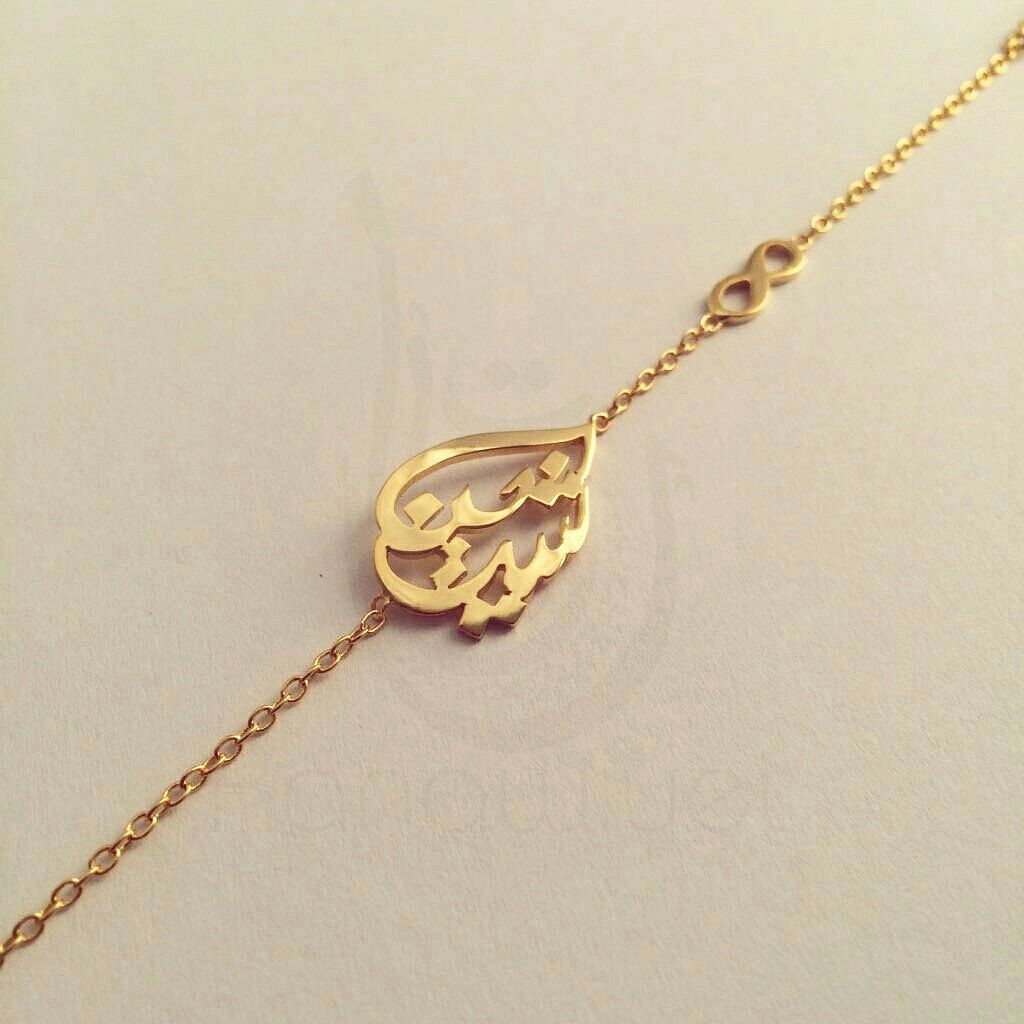 Dainty Teardrop Shaped Arabic Calligraphy Name Bracelet Personalised With The Shereen And Infinity Symbol Gold Plated Shiny Finish