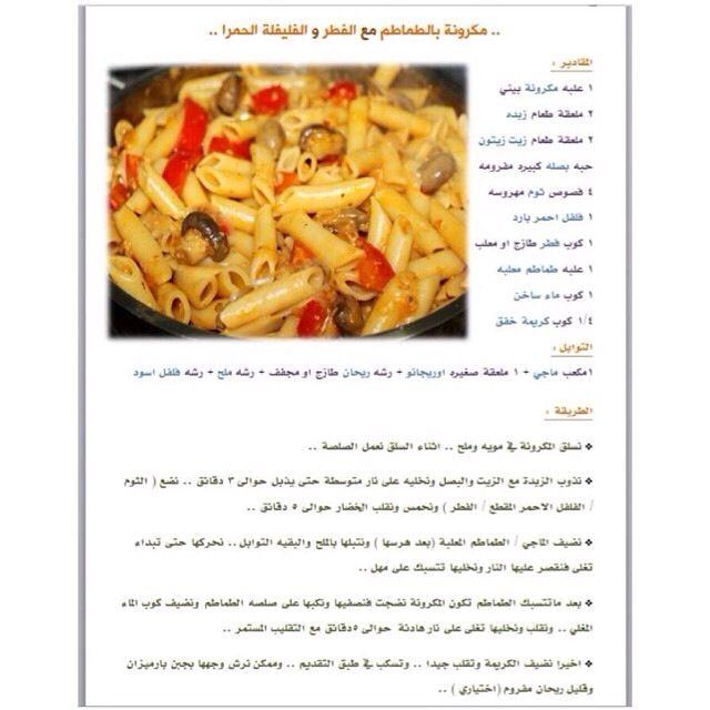 Pin By Doaa Nasser On وصفات رئيسية Vegetables Cabbage Food