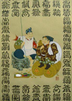 恵比寿天 大黒天 幸運 壁紙 大黒様 仏教芸術