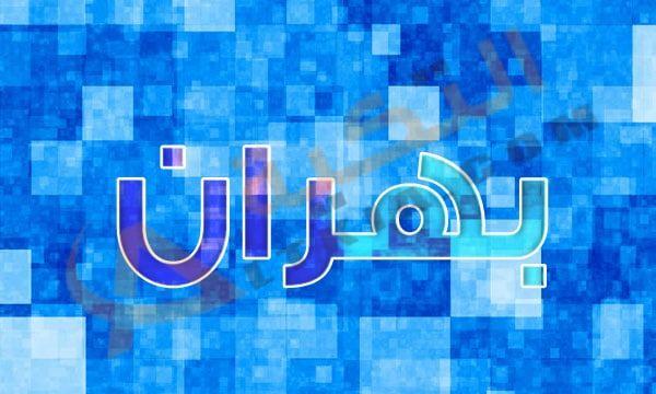 معنى اسم بهران في اللغة العربية والمعجم الوسيط بالتفضيل وبصورة واضحة سنتعرف على المعنى الحقيقي لاسم بهران حكم الشريعة الإسلامية في التسم Neon Signs Signs Neon