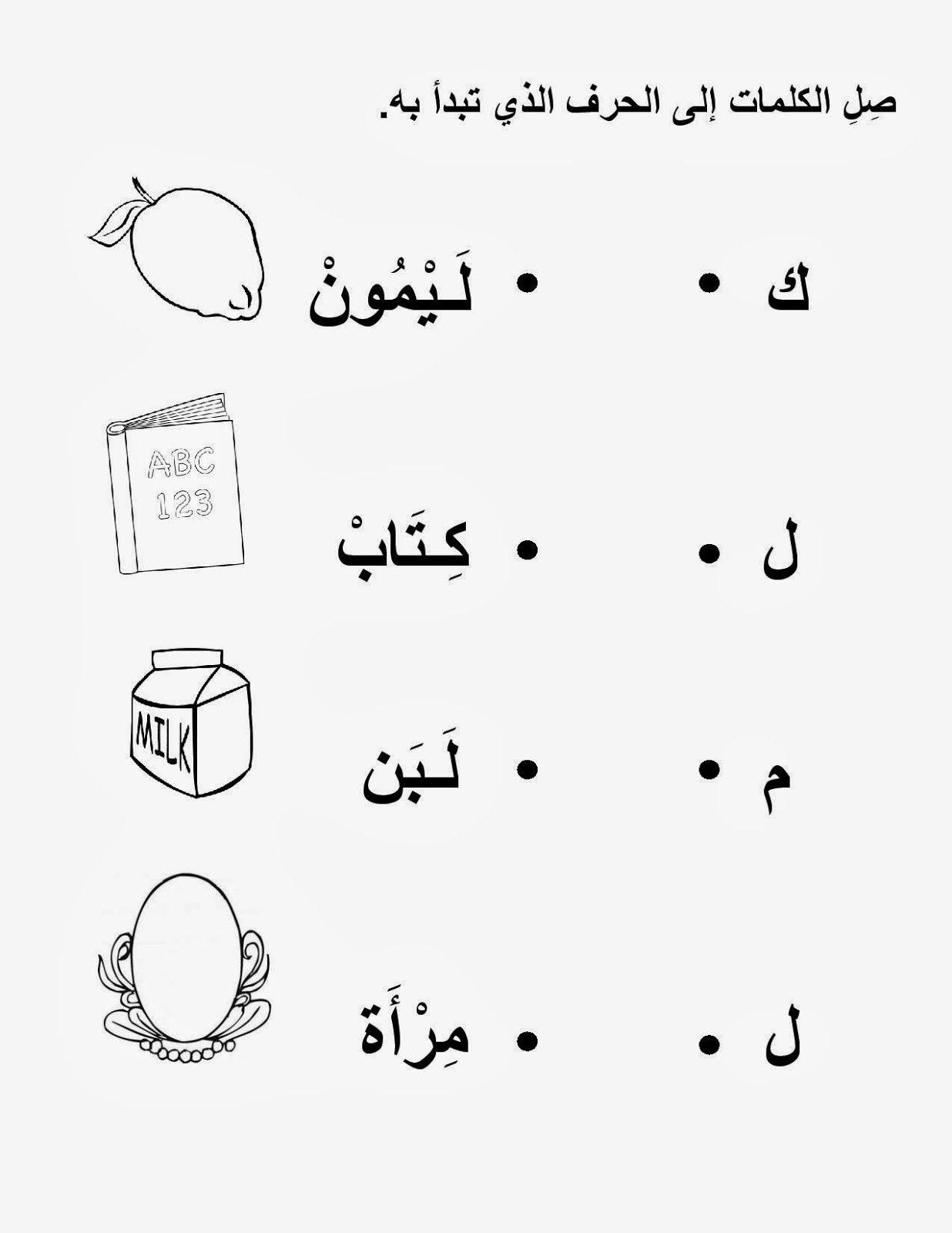 Arabic Worksheets For Kids 20 Nov