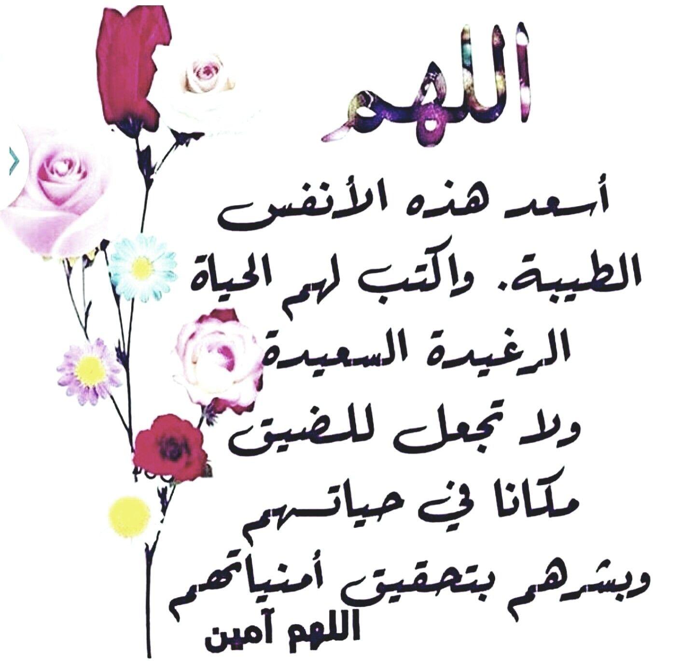 اللهم اسعد الأنفس الطيبه Good Morning Images Morning Quotes Easy Drawings
