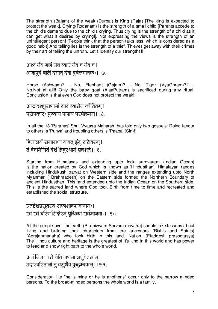Pin by Sridhar Morapakula on Sanskrit Quotes Academic
