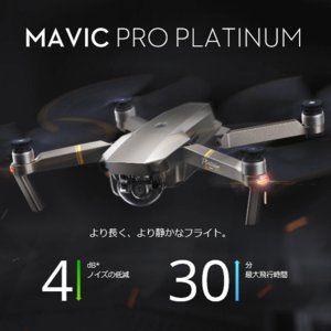 Photo of DJI Mavic Pro Platinum ホワイト コントローラー付き ドローン 小型ドローン カメラ付き ラジコン :6958265152849:トライスリー – 通販 – Yahoo!ショッピング