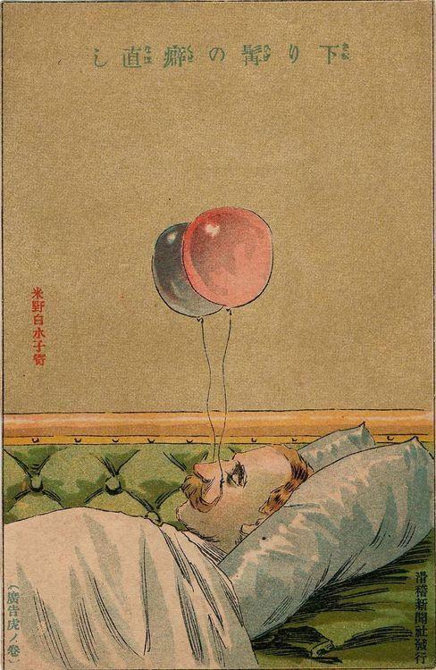 New Techniques for a Beautiful Moustache (Shin'an bihatsu jutsu).  Japanese, Late Meiji era, 1908.  Postcard. MFA Boston (REP-RE-SENT)