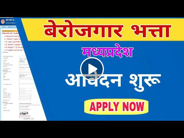 MP बेरोजगारी भत्ता के ऑनलाइन आवेदन शुरू How to apply