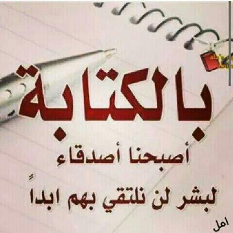 صدق والله احبكم ي اصدقائي الذين لن القاهم ابدا