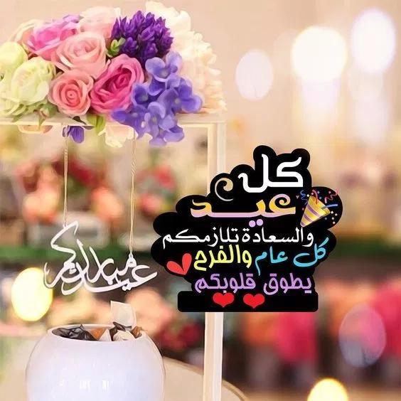 صور تهنئة عيد الأضحى المبارك 2019 للفيسبوك والواتساب فوتوجرافر Eid Greetings Eid Mubarak Greetings Happy Eid