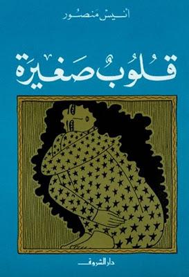 قلوب صغيرة أنيس منصور Pdf