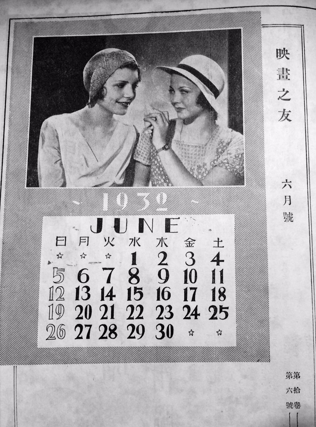 """The calender from The Japanese movie magazine """"EIGA NO TOMO"""" ( The friends of Movies)  in June 1932,"""