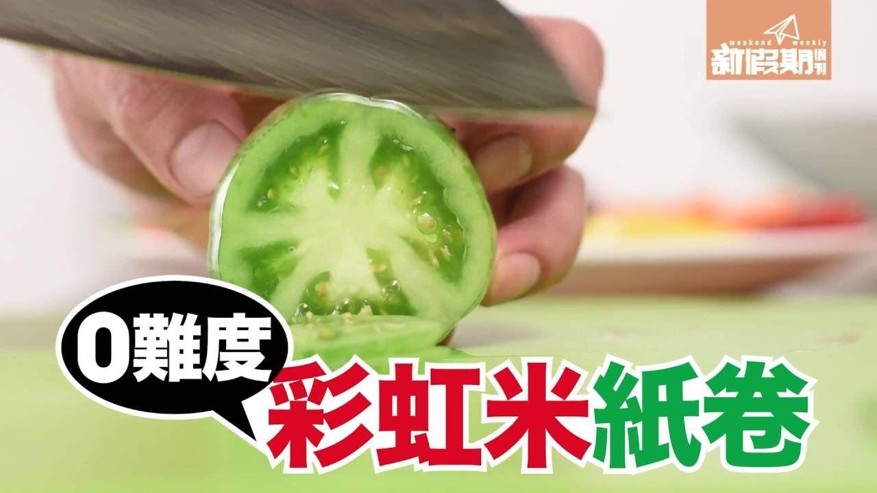紅遍IG素食  零技巧彩虹米紙卷食譜