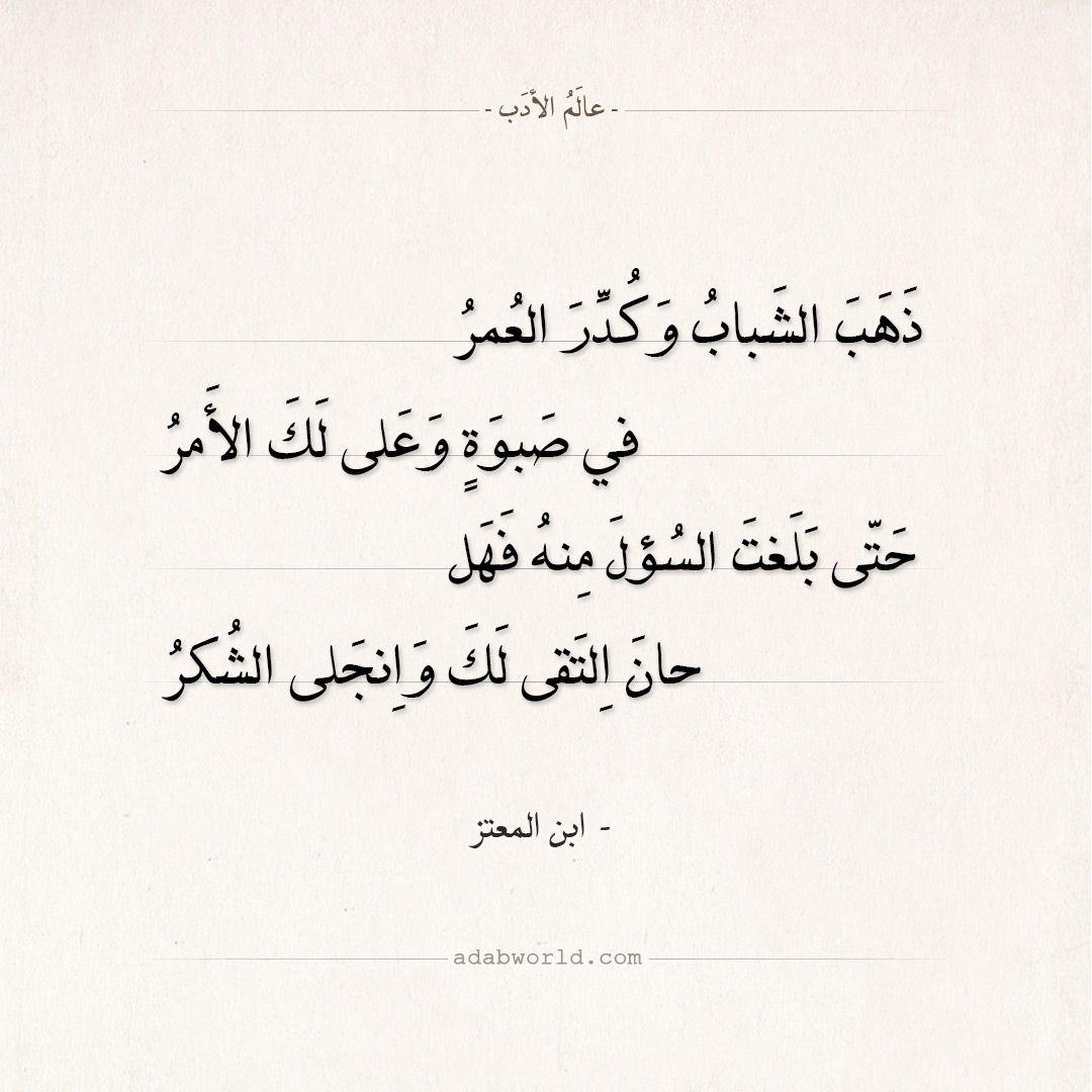 شعر ابن المعتز ذهب الشباب وكدر العمر عالم الأدب Beautiful Arabic Words Sufi Quotes Words Quotes