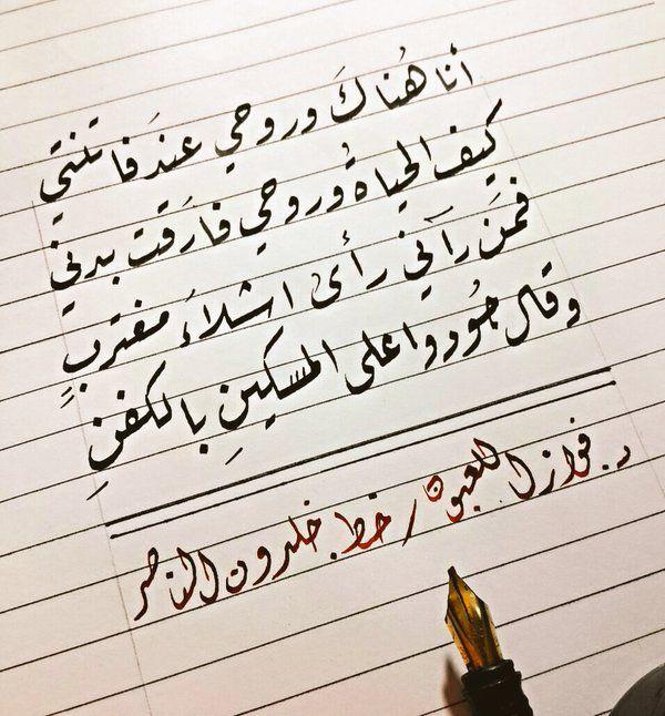 فواز اللعبون Fawaz Dr Arabic Calligraphy Calligraphy Love Quotes