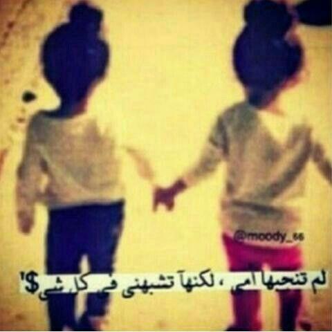 صديقتي المقربه بنت عمتي مريوووووومي قلبي Beautiful Arabic Words Words Arabic Words
