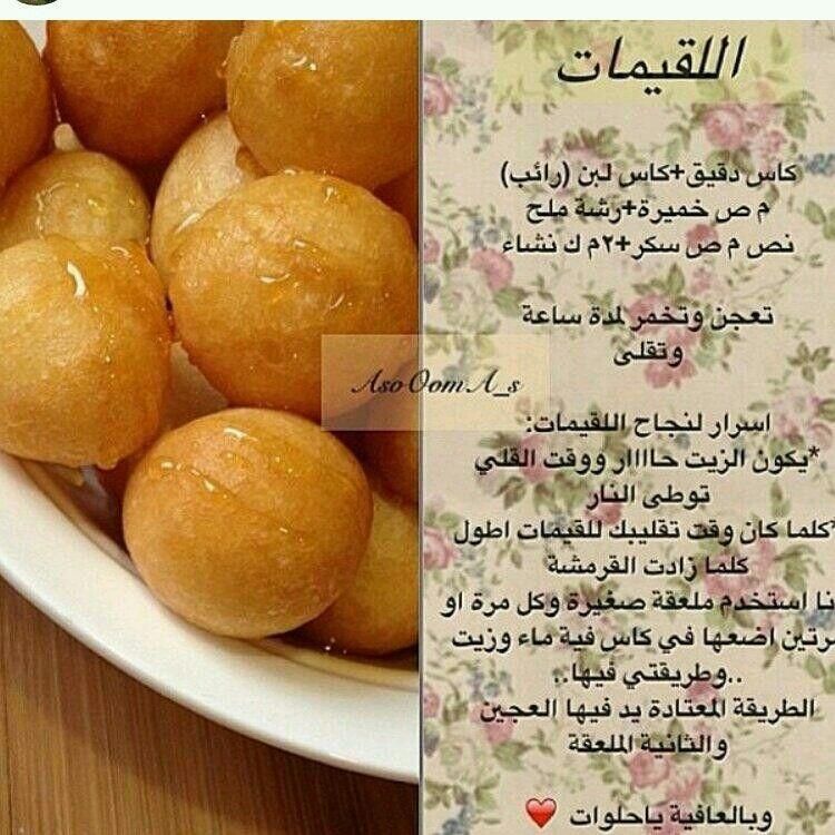 لقيمات Arabic Food Sweets Recipes Food And Drink