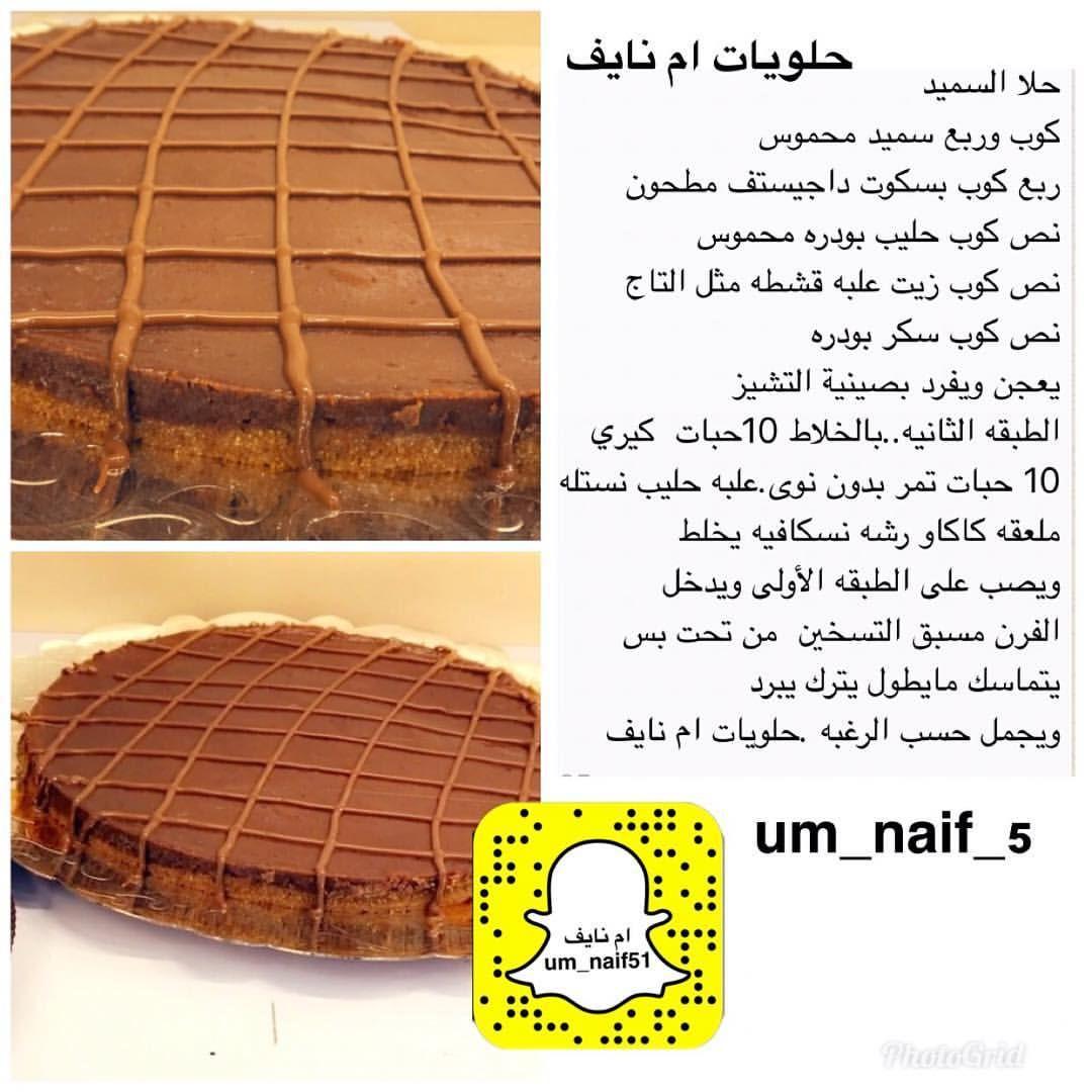 حلا السميد Arabic Food Yummy Food Sweets Cake