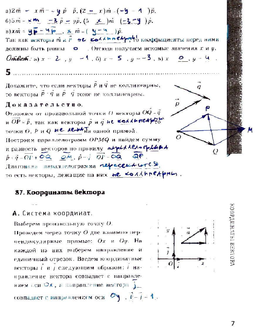 Черчение 9 класс учебник гордеенко н а степакова в в