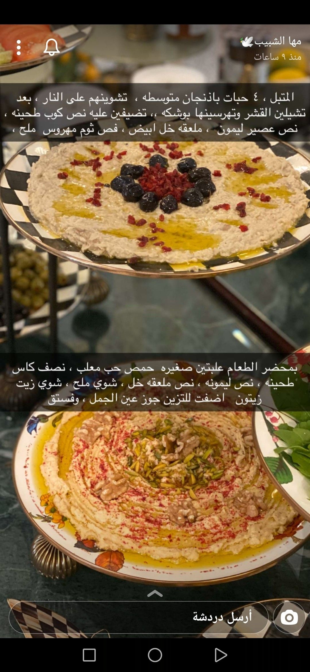 Pin By Noha On سلطات ومقبلات Cookout Food Food Receipes Savoury Food