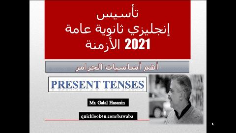 كورس تأسيس ثانوية عامة انجليزى 2021 English Grammar Mr Present Tense