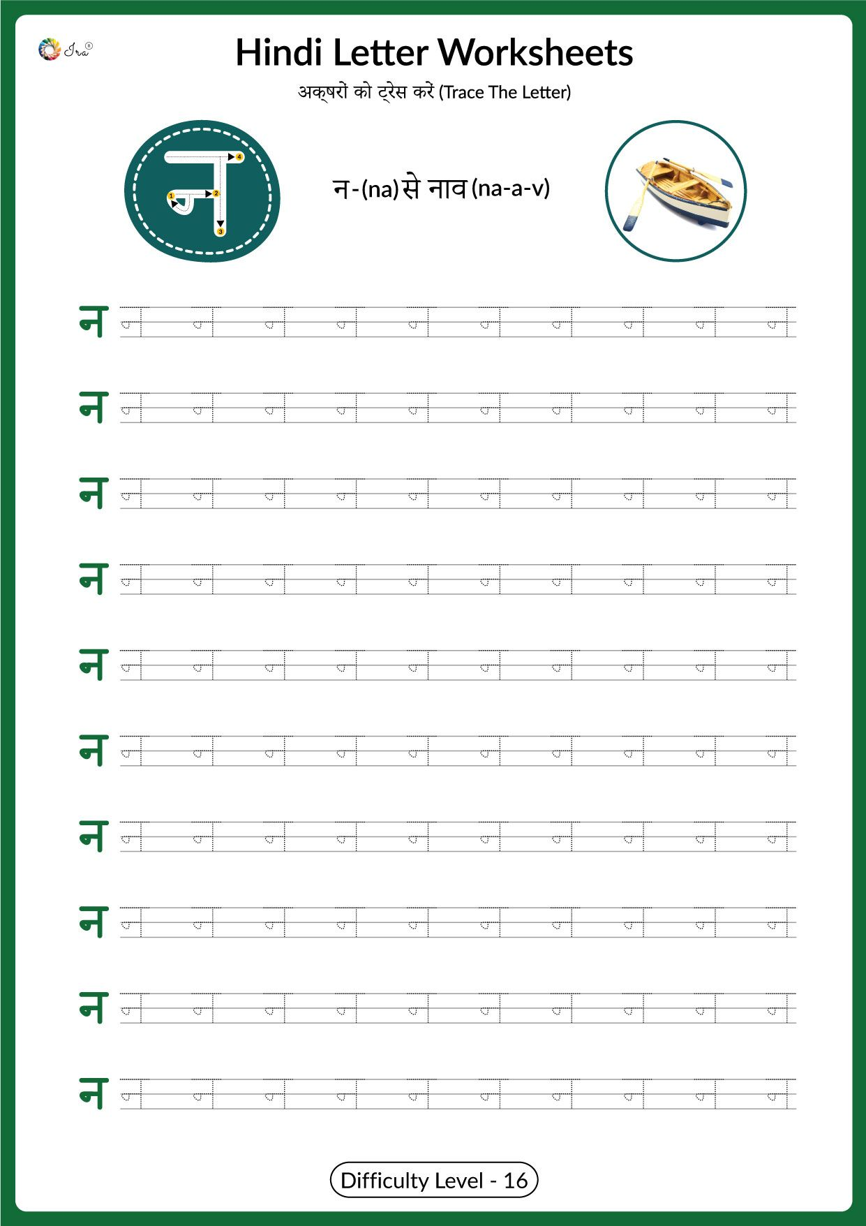 Hindi Letter Writing Worksheets For Nursery Kids Alphabet Writing Practice Letter Writing Worksheets Alphabet Writing [ 1756 x 1241 Pixel ]