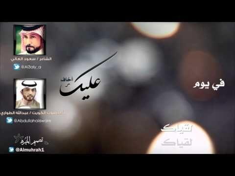 عليك أخاف كلمات الشاعر سعود العالي أداء عبدالله الطواري تصميم المهرة Youtube Youtube Incoming Call Screenshot Incoming Call