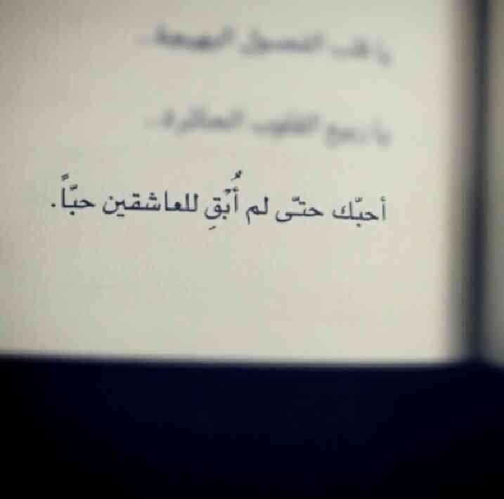أحبّك ..