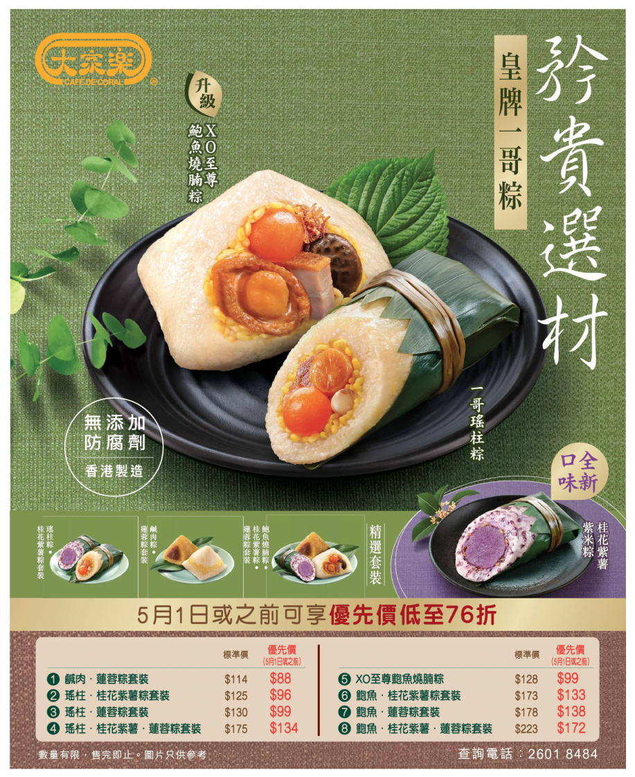 Pin by Aiwei Leow on food & beverage poster Food ads