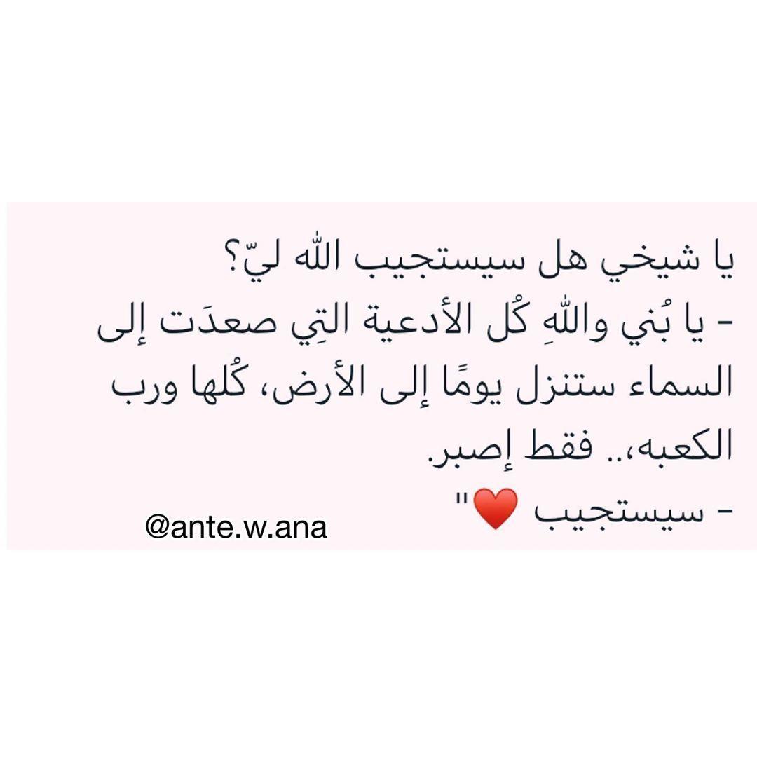 2 933 Likes 52 Comments عبارات من حياتنا Ante W Ana On Instagram ونعم بالله Arabic Calligraphy Lier Calligraphy