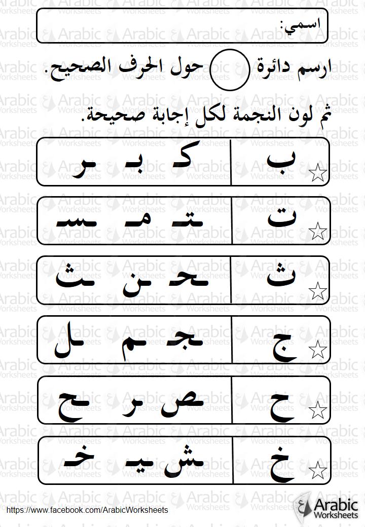 ورقة عمل أشكال الحروف different shapes of arabic alphabet arabic