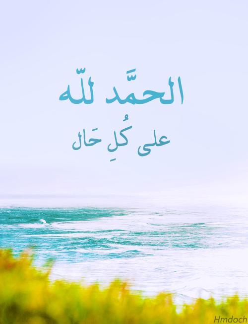 الحمدلله على كل حال Allah Love Quran Arabic Inspirational Words