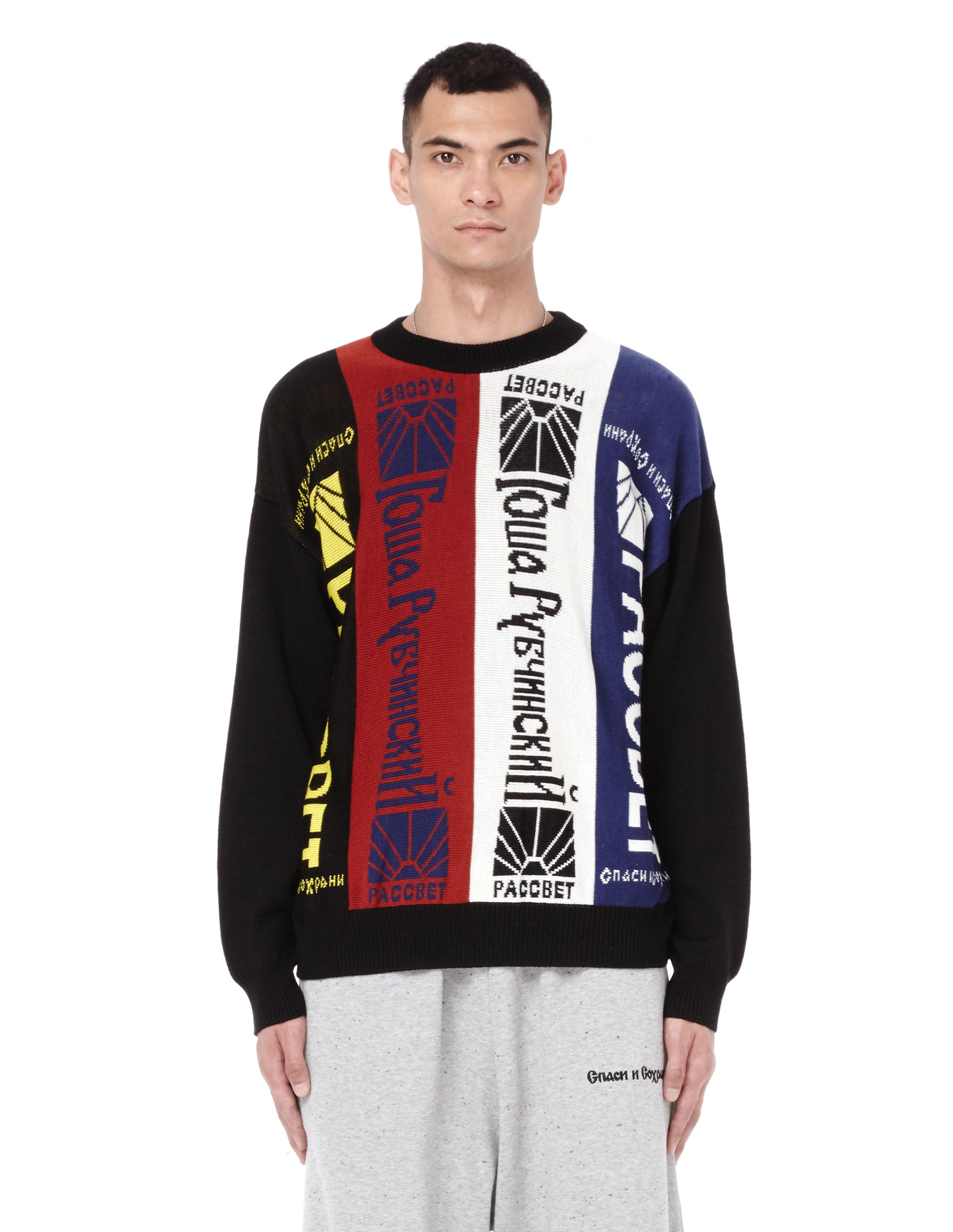 f28670a00a499 Wool and acrylic sweater by Gosha Rubchinskiy — SVMoscow