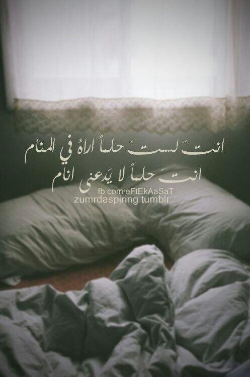 انت حلما ﻵ يدعني أنآآآم Unmade Bed My Home Design Bed