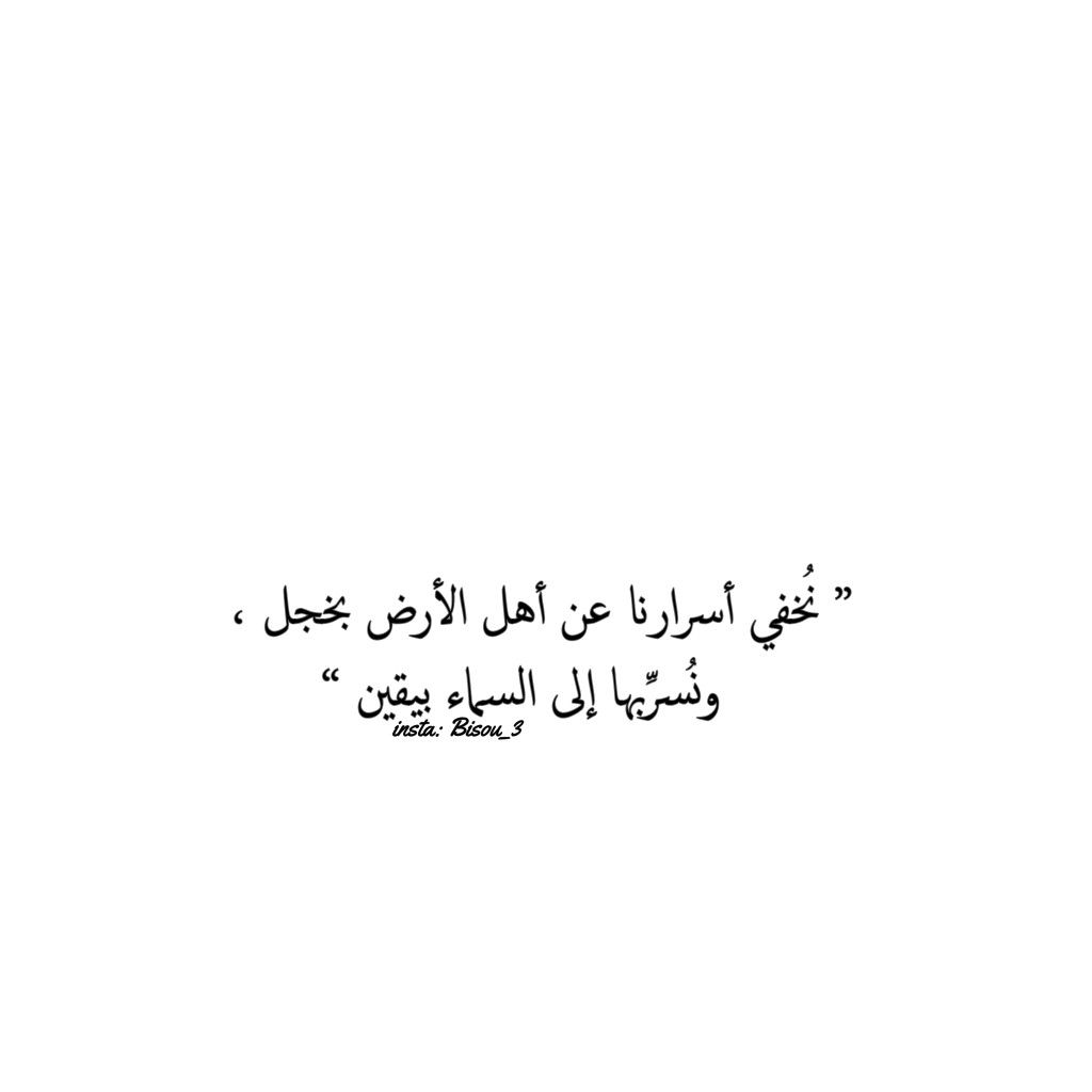Pin By Syeℓma ۦ On كلام جميل Arabic Words Best Quotes Words