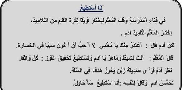 Arabic Year 2 درس أنا أستطيع Quotes Arabic Quotes Math