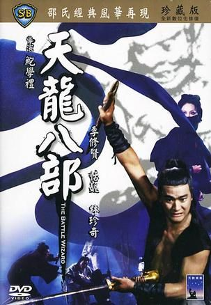 The Battle Wizard Wikipedia Martial Arts Actor Karate Movies Martial Arts Film