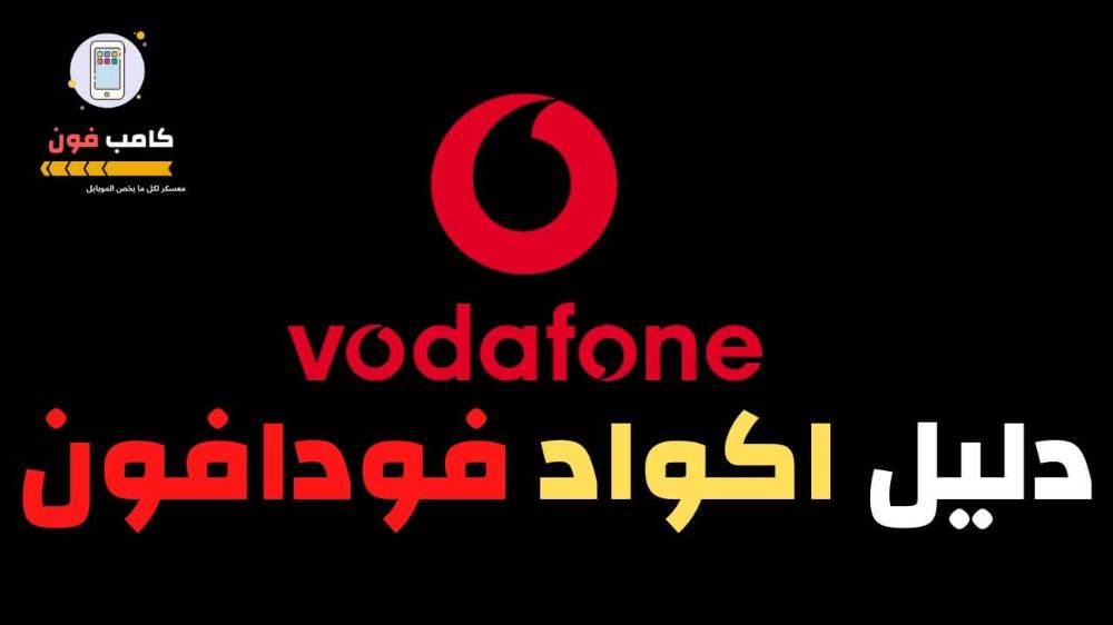 جميع اكواد فودافون 2020 ودليل لجميع خدمات وعروض فودافون In 2020 Gaming Logos Logos Vodafone